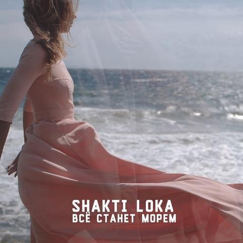 Shakti Loka – Всё станет морем (Digital)