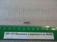 пружина удерживателя мр153