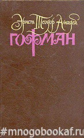 Собрание сочинений в шести томах. Том 1