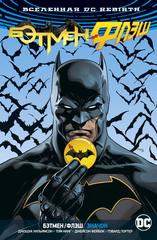 Вселенная DC. Rebirth. Бэтмен/Флэш. Значок (Бэтмен-версия)