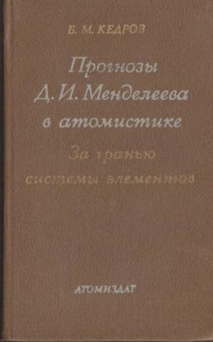 Прогнозы Менделеева в атомистике. В 3-х книгах: Книга 3 - За гранью системы элементов