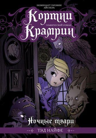 Кортни Крамрин: Ночные твари