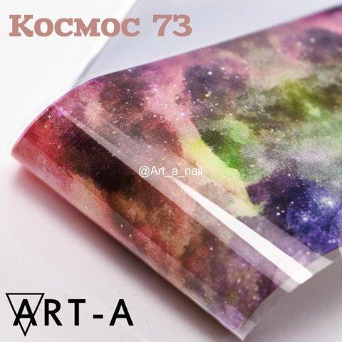 Фольга Космос (73)