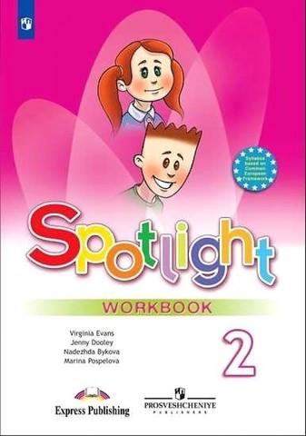Spotlight 2 класс. Workbook. Английский в фокусе. Быкова Н.И., Дули Д., Поспелова М.Д. Рабочая тетрадь