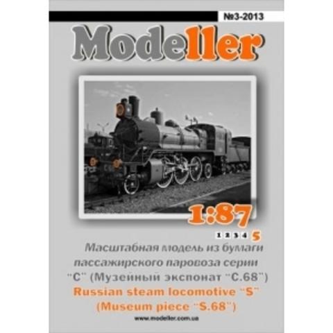 Пассажирский паровоз С.68