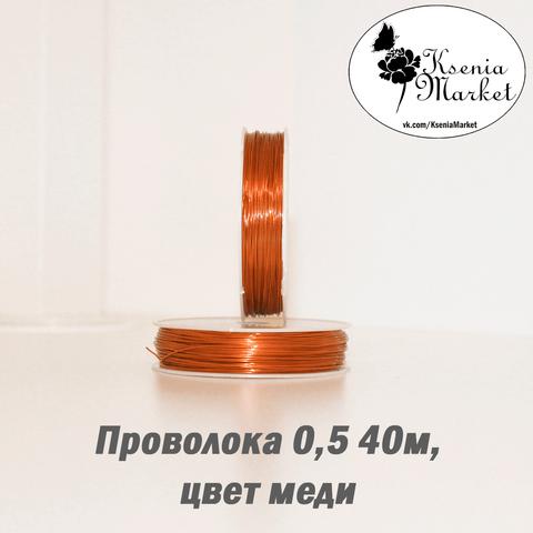 Проволока 0,5мм 40метров медь
