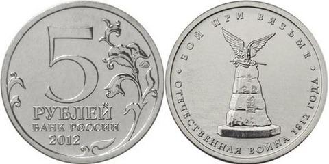 5 рублей Бой при Вязьме 2012 год