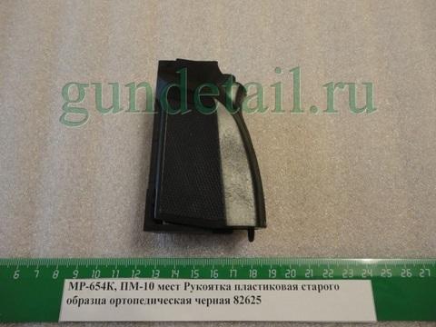 Рукоятка ортопедическая ПМ 10-зарядный, МР-654К