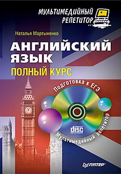 Английский язык: полный курс. Мультимедийный репетитор (+CD)