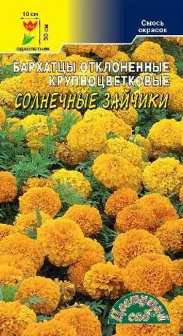 Семена Бархатцы Солнечные зайчики крупноцветковая низкорослая СМЕСЬ