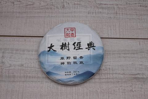 Да Шу Цзин Дьен Шен Бин, 2019