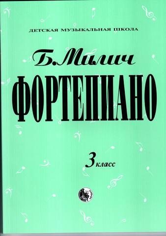 Милич Б. Фортепиано. 3 класс ДМШ