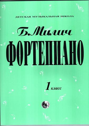 Милич Б. Фортепиано. 1класс ДМШ.
