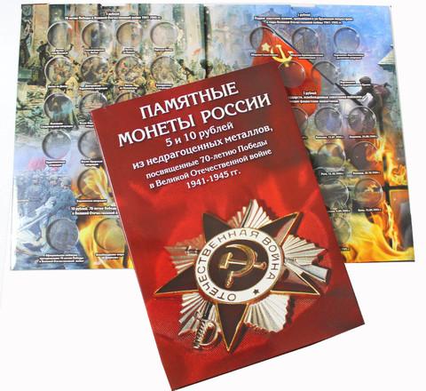 """Альбом для """"70-летия победы в ВОВ"""" 40 ячеек (Капсульный)"""