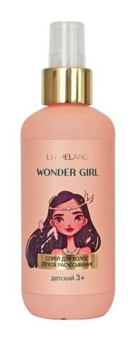Liv delano Wonder Girl Спрей для волос Легкое расчесывание Детский 200 мл