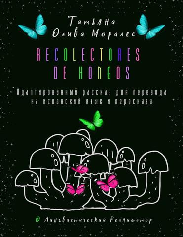Recolectores de hongos. Адаптированный рассказ для перевода на испанский язык и пересказа. © Лингвистический Реаниматор