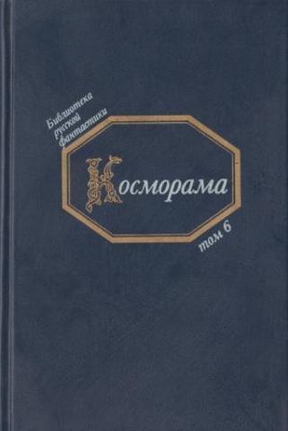 Библиотека русской фантастики. Том 6. Косморама
