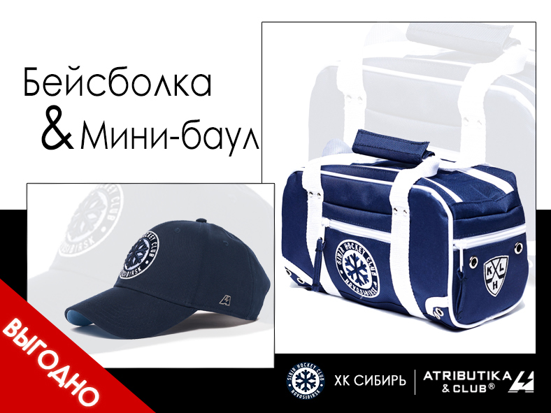 Комплект ХК Сибирь (бейсболка и мини-баул косметичка)