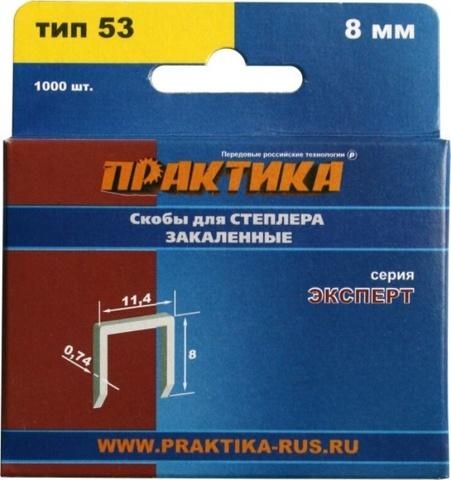 Скобы ПРАКТИКА для степлера, серия Эксперт,  8 мм, Тип 53, толщина 0,74 мм, ширина 11,4 мм (775-372)