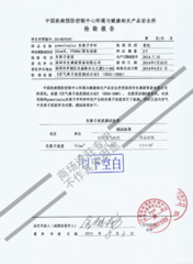 Сертификат безопасности материала