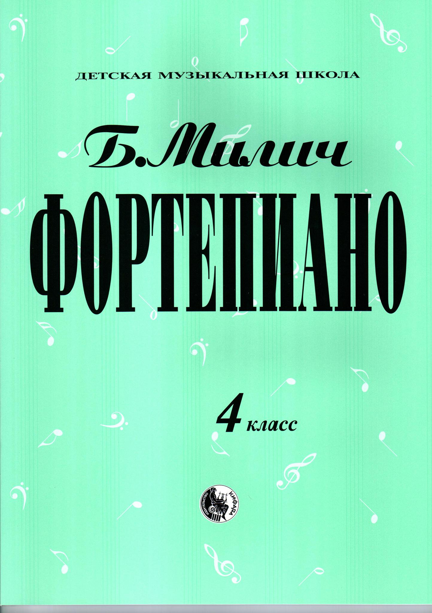 Милич Б. Фортепиано. 4 класс ДМШ