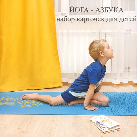 ЙОГА - АЗБУКА набор карточек для детей