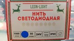 Светодиодная гирлянда уличная нить 24В 15м 240LED цвет холодный белый