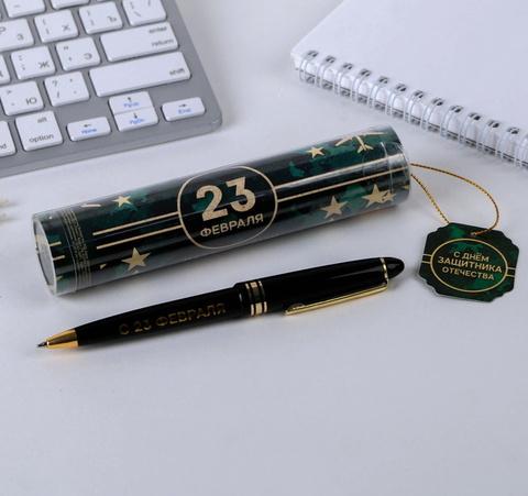 Ручка подарочная в тубусе мужская надпись на ручке с 23 февраля