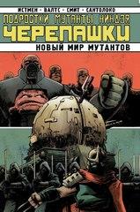 Подростки Мутанты Ниндзя Черепашки Том 9: Новый мир мутантов