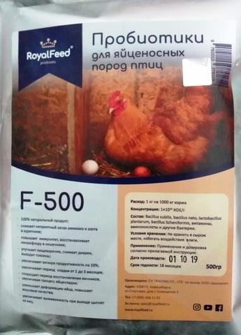 Пробиотик для яйценосных пород птиц F-500 (500г)