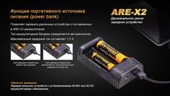 Зарядное устройство Fenix ARE-X2 (10440, 14500, 16340, 18650, 26650)