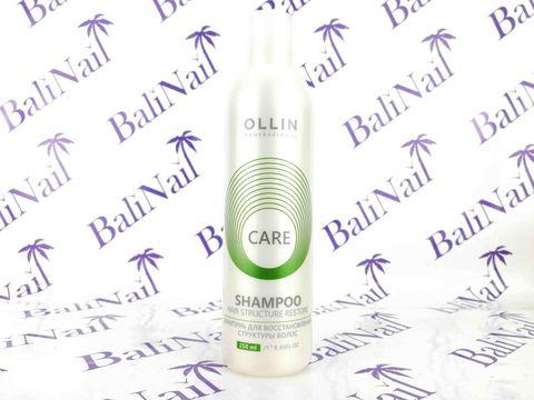OLLIN CARE Шампунь для восстановления структуры волос, 250мл