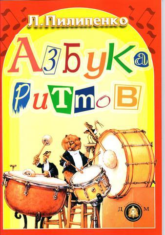 Л. Пилипенко. Азбука ритмов