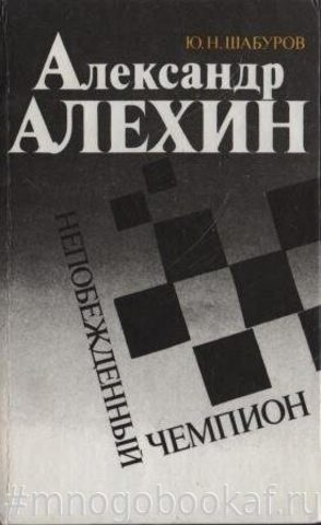 Александр Алехин. Непобежденный чемпион