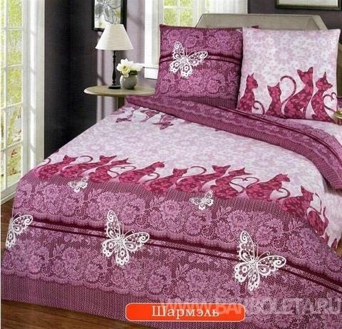 Комплект постельного белья Шармэль