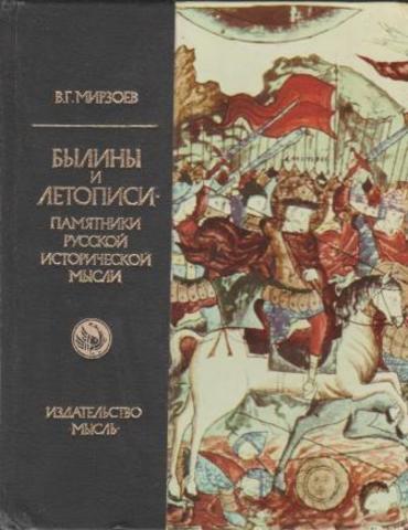 Былины и летописи – памятники русской исторической мысли
