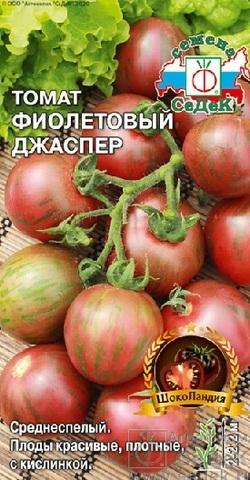 Семена Томат Фиолетовый Джаспер