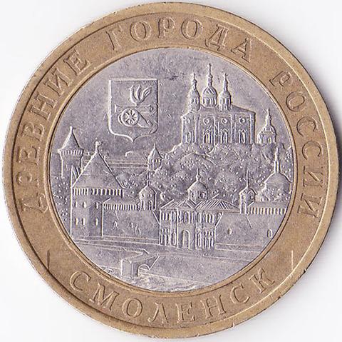 10 рублей 2008 Смоленск ММД