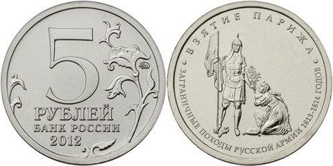 5 рублей Взятие Парижа 2012 год