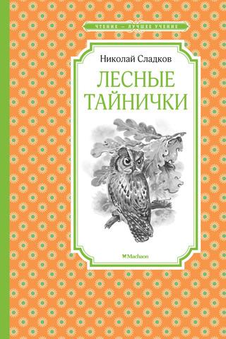 Лесные тайнички (Чтение - лучшее учение)