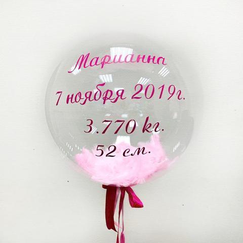 Воздушный шар с перьями и надписью на выписку для девочки