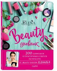 200 лайфхаков и практичных советов по красоте