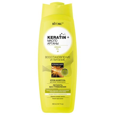 Keratin+ масло Арганы КРЕМ-ШАМПУНЬ для всех типов волос Восстановление и питание, 500 мл
