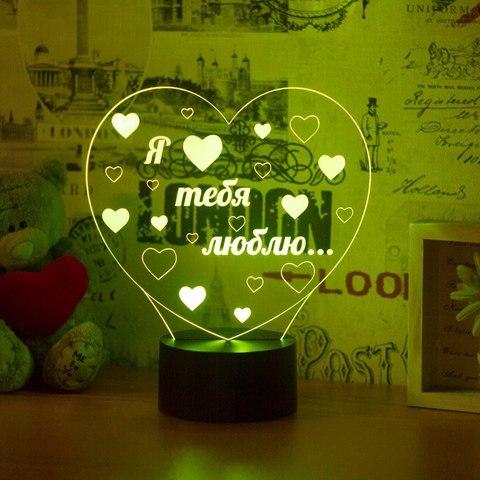 Ночник Я тебя люблю
