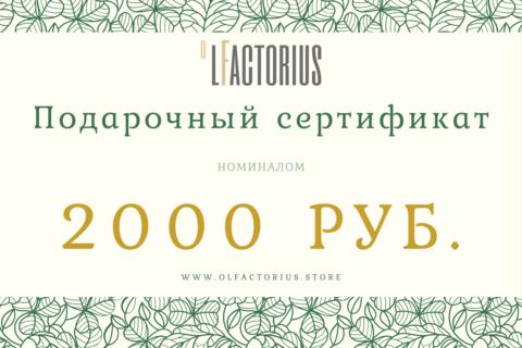 Подарочный сертификат на 2000руб.