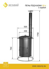 Печь с трубой под чугунный казан 12 литров (Везувий)
