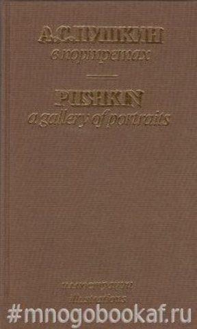 А.С. Пушкин в портретах. В 2-х томах