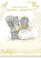 Открытка Тили-тили-тесто, жених и невеста!