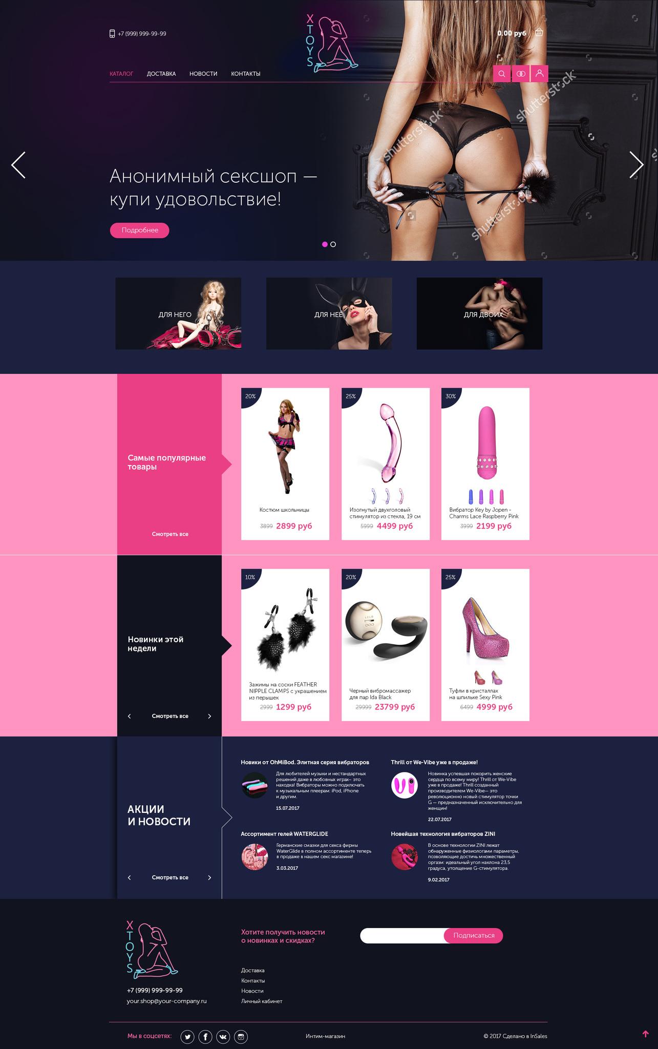 Шаблон интернет магазина - Сексшоп