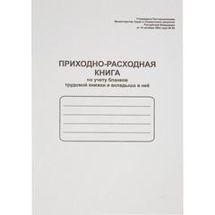 Бух брошюры Приходно-расходная кн. по учету бланков труд.кн.и вклад.